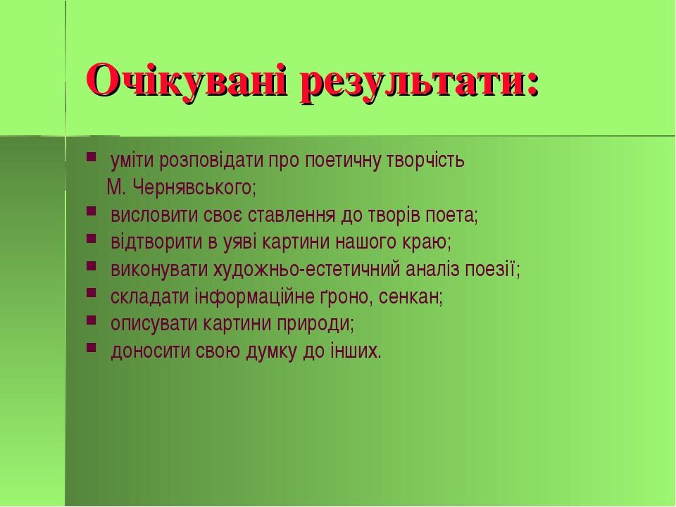 Очікувані результати: уміти розповідати про поетичну творчість М. Чернявськог...