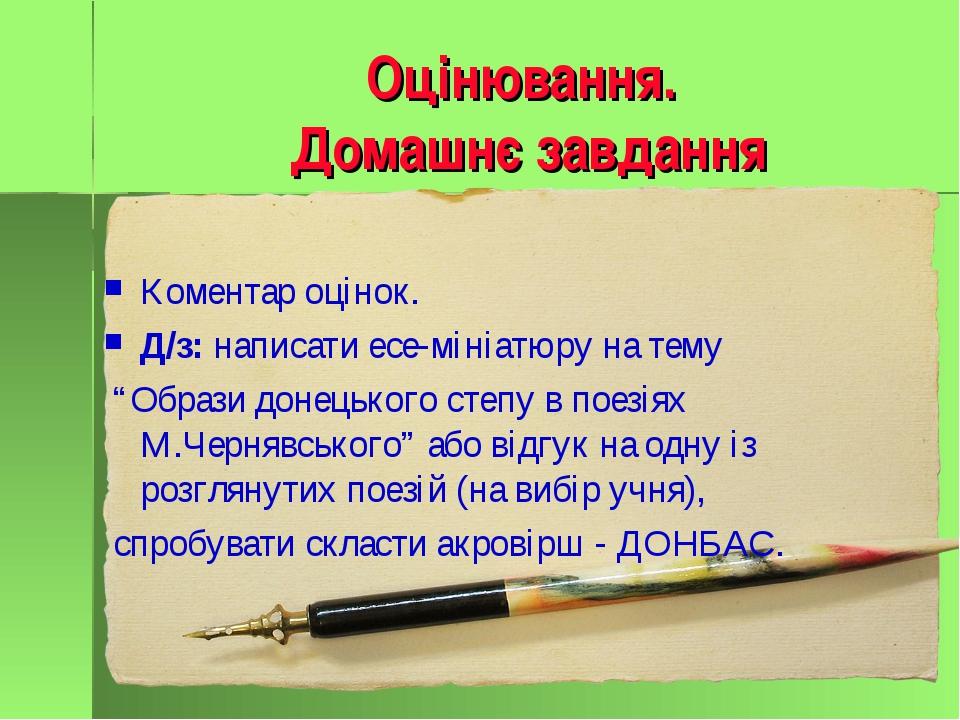 Оцінювання. Домашнє завдання Коментар оцінок. Д/з: написати есе-мініатюру на...