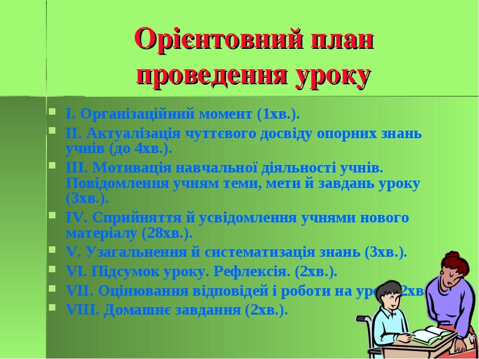 Орієнтовний план проведення уроку І. Організаційний момент (1хв.). ІІ. Актуал...