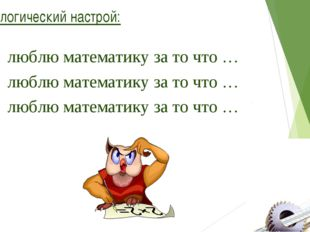 Психологический настрой: Я люблю математику за то что … Я люблю математику за