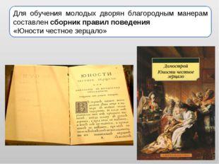 Для обучения молодых дворян благородным манерам составлен сборник правил пове
