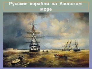 Русские корабли на Азовском море
