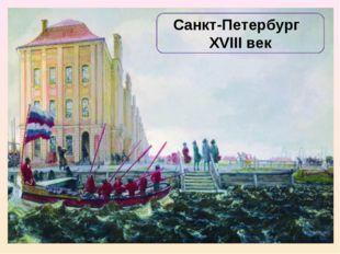 Санкт-Петербург XVIII век