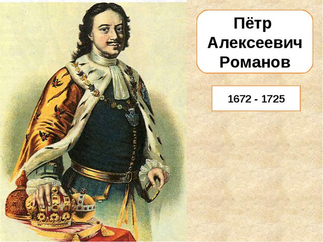 Пётр Алексеевич Романов 1672 - 1725
