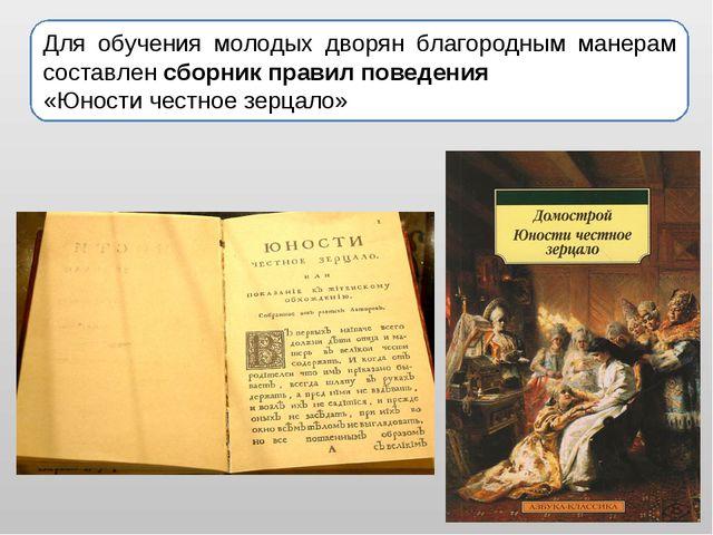 Для обучения молодых дворян благородным манерам составлен сборник правил пове...