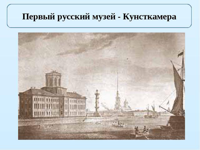 Первый русский музей - Кунсткамера