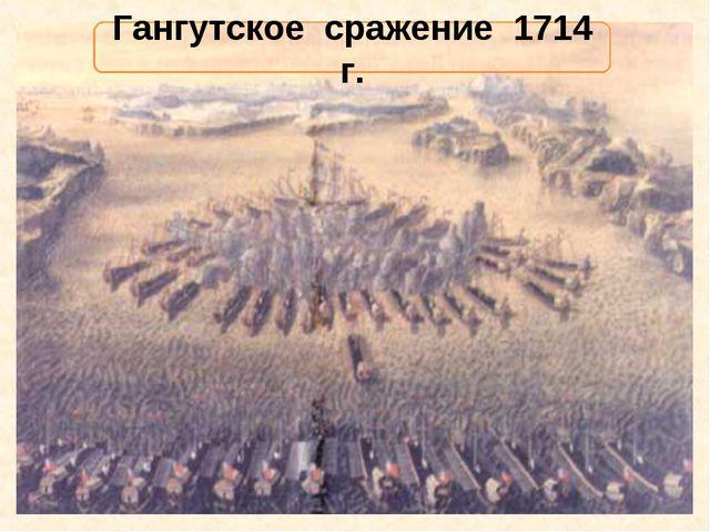 Гангутское сражение 1714 г.