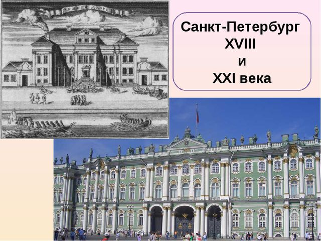 Санкт-Петербург XVIII и XXI века