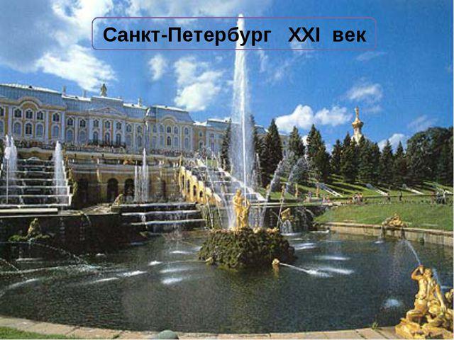 Санкт-Петербург XXI век