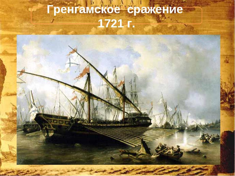 Гренгамское сражение 1721 г.