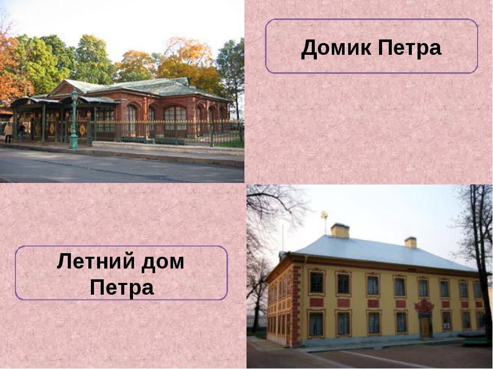 Домик Петра Летний дом Петра