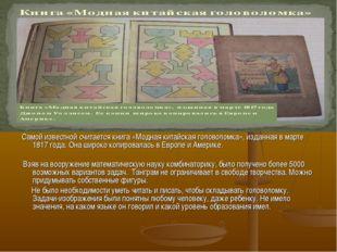 Самой известной считается книга «Модная китайская головоломка», изданная в м
