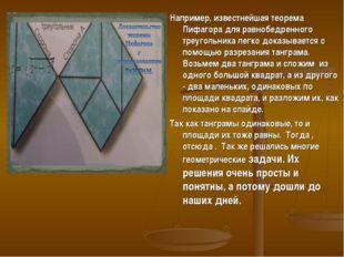 Например, известнейшая теорема Пифагора для равнобедренного треугольника легк