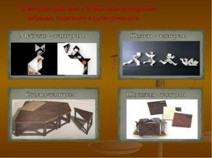 В настоящее время идею «Танграм» взяли на вооружение мебельные, кондитерские