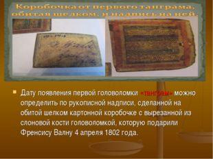 Дату появления первой головоломки «танграм» можно определить по рукописной на