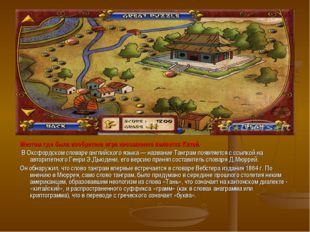 Местом где была изобретена игра несомненно является Китай. В Оксфордском сло