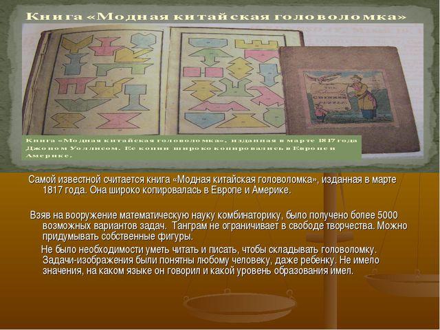 Самой известной считается книга «Модная китайская головоломка», изданная в м...