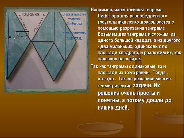 Например, известнейшая теорема Пифагора для равнобедренного треугольника легк...