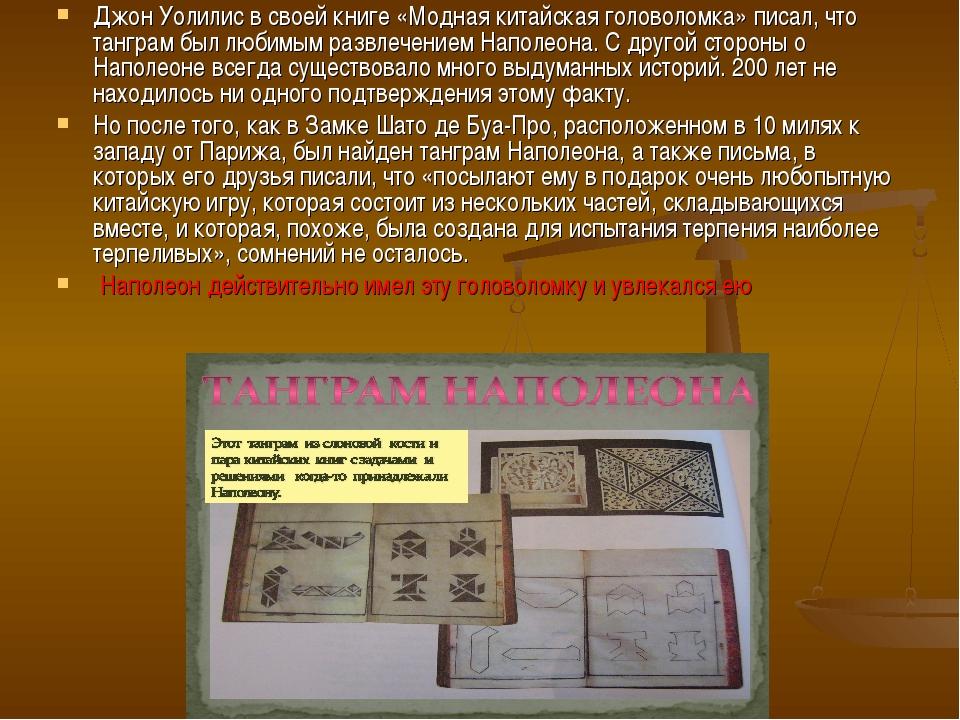 Джон Уолилис в своей книге «Модная китайская головоломка» писал, что танграм...