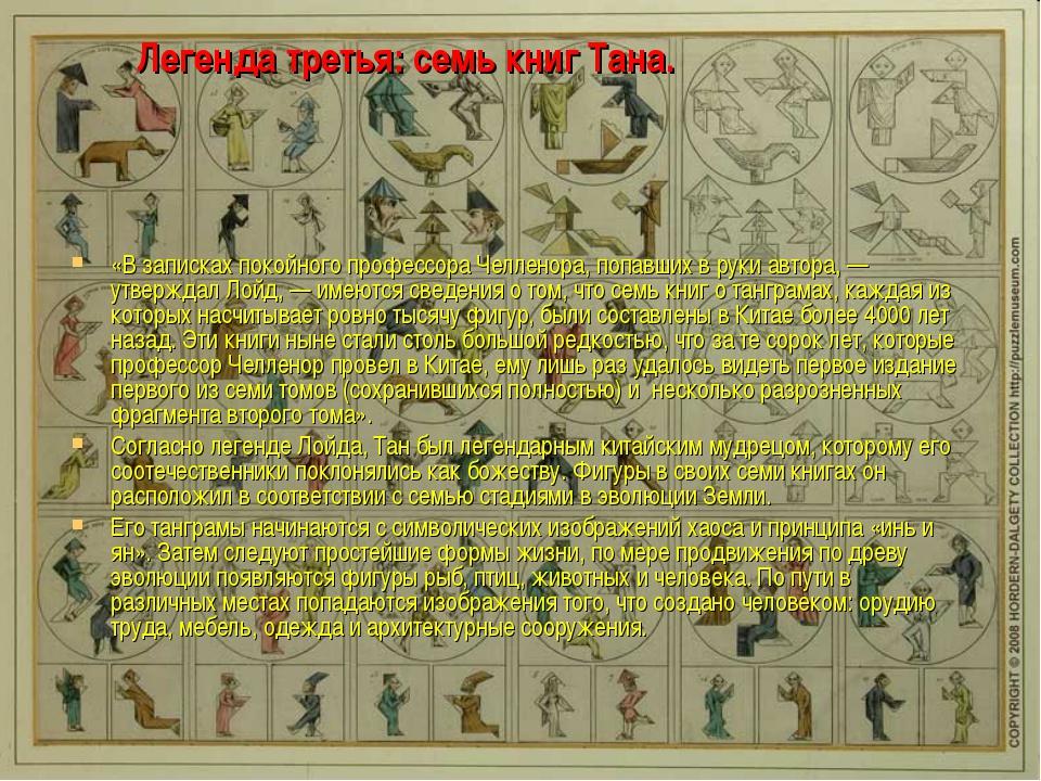 Легенда третья: семь книг Тана. «В записках покойного профессора Челленора,...