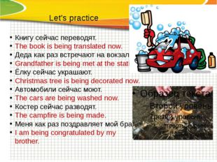 Let's practice Книгу сейчас переводят. The book is being translated now. Деда