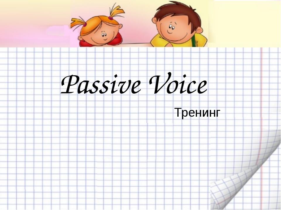 Passive Voice Тренинг