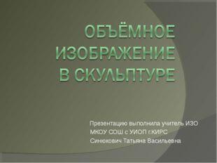 Презентацию выполнила учитель ИЗО МКОУ СОШ с УИОП г.КИРС Синюкович Татьяна В