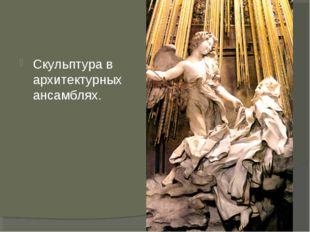 Скульптура в архитектурных ансамблях.