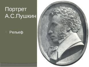 Портрет А.С.Пушкин Рельеф