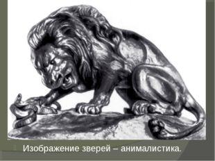 Изображение зверей – анималистика.