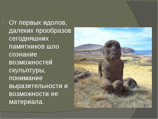 От первых идолов, далеких прообразов сегодняшних памятников шло сознание возм...