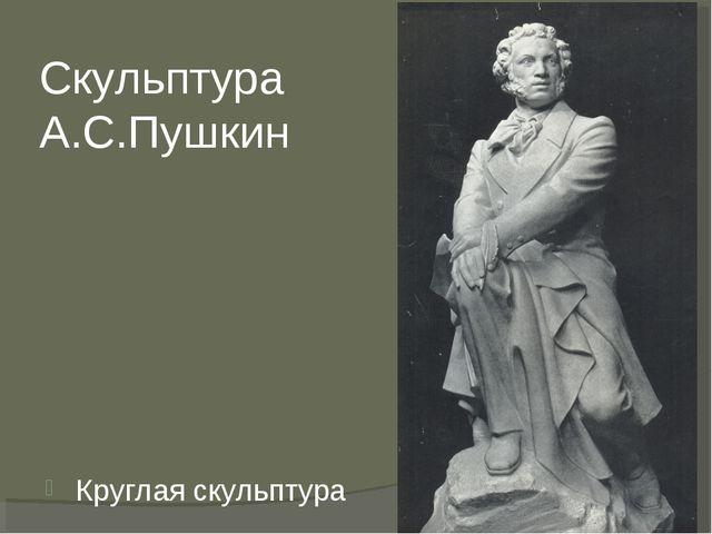 Скульптура А.С.Пушкин Круглая скульптура