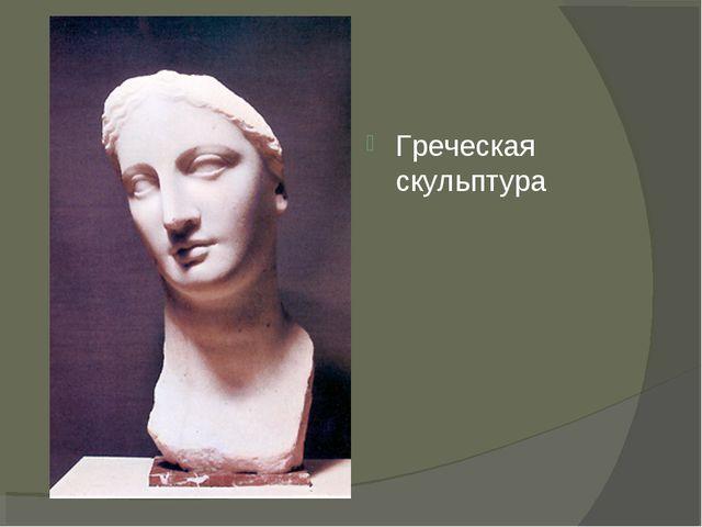 Греческая скульптура