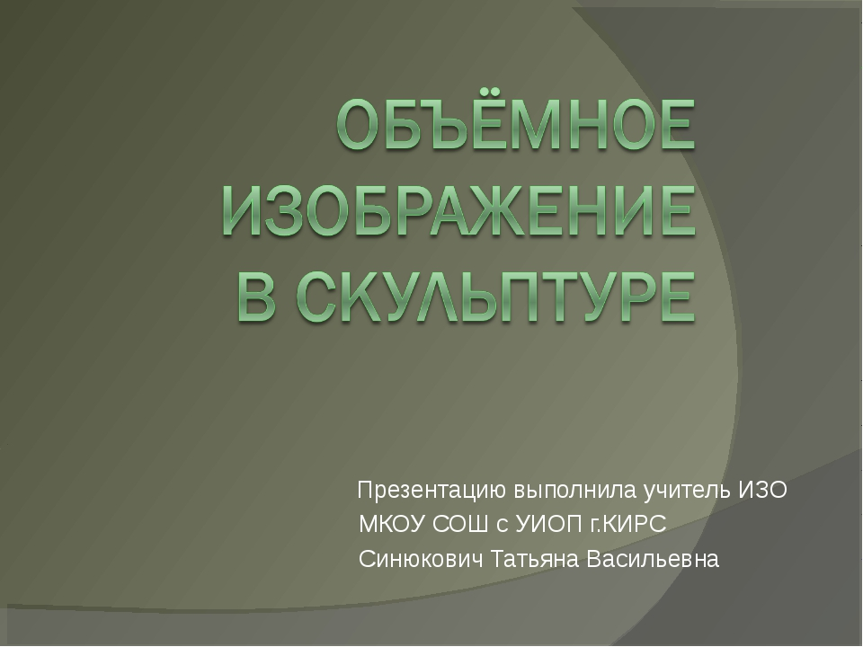 Презентацию выполнила учитель ИЗО МКОУ СОШ с УИОП г.КИРС Синюкович Татьяна В...