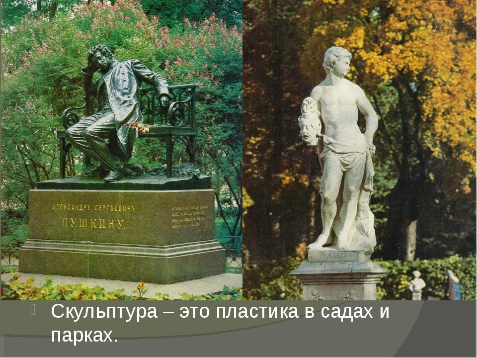Скульптура – это пластика в садах и парках.