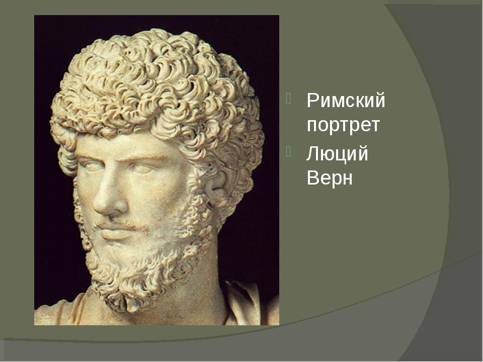 Римский портрет Люций Верн
