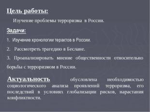 Цель работы: Изучение проблемы терроризма в России. Задачи: 1. Изучение хроно