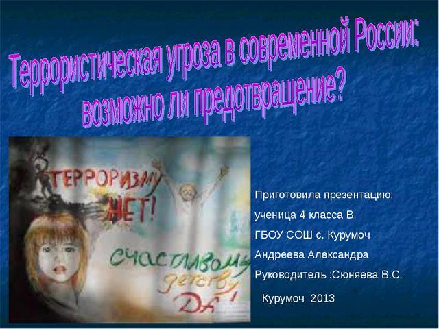 Приготовила презентацию: ученица 4 класса В ГБОУ СОШ с. Курумоч Андреева Алек...