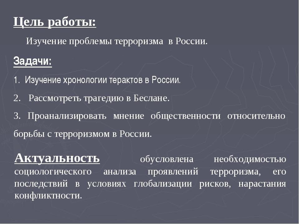 Цель работы: Изучение проблемы терроризма в России. Задачи: 1. Изучение хроно...