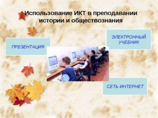Использование ИКТ в преподавании истории и обществознания