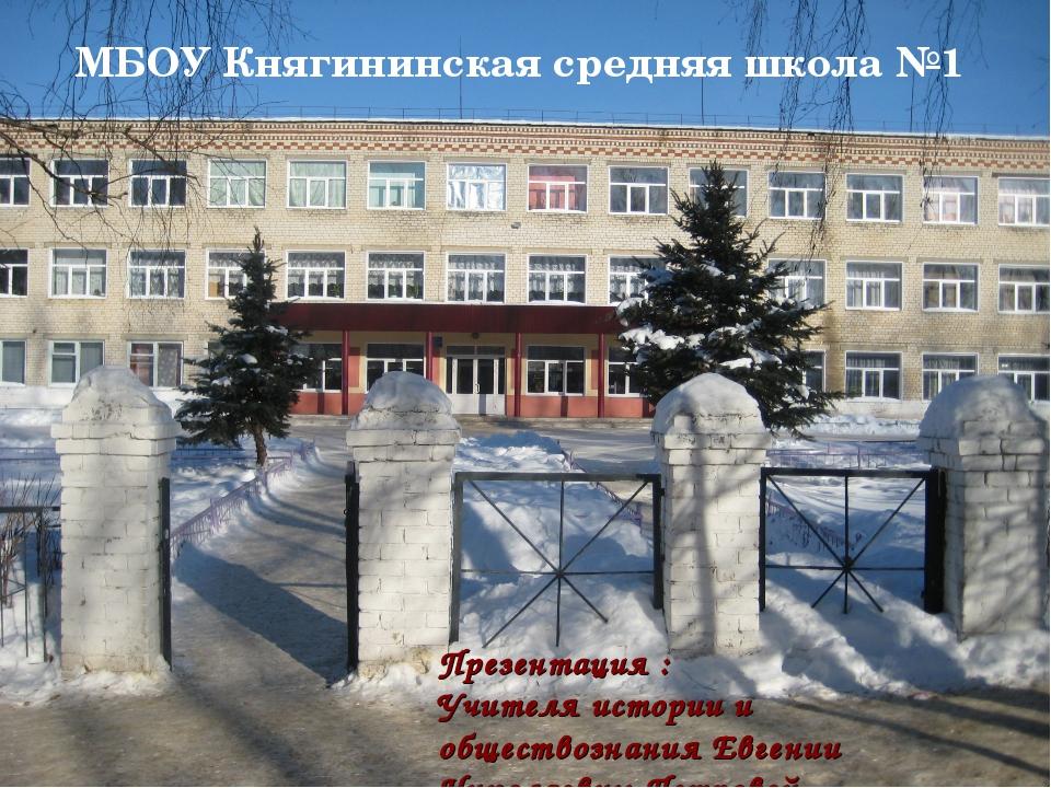 МБОУ Княгининская средняя школа №1 Презентация : Учителя истории и обществозн...
