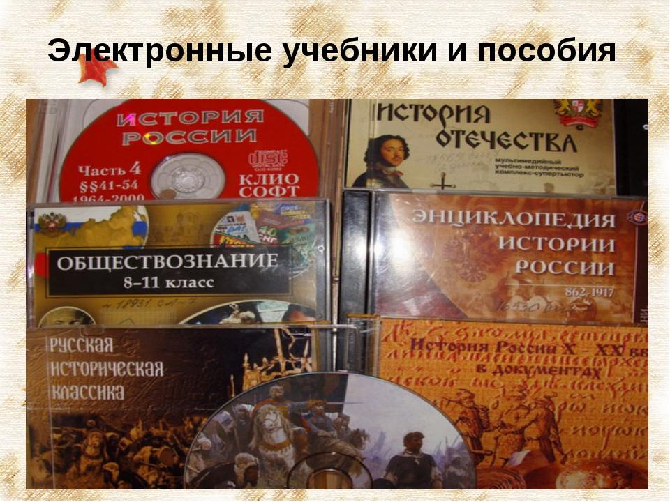 Электронный учебник по истории россии