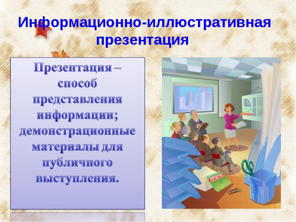 Информационно-иллюстративная презентация