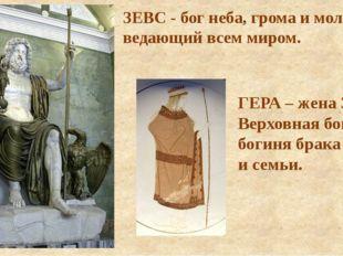ЗЕВС - бог неба, грома и молний, ведающий всем миром. ГЕРА – жена Зевса. Вер