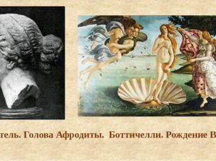 Пракситель. Голова Афродиты. Боттичелли. Рождение Венеры.