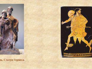 Пракситель. Статуя Гермеса.