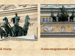 Большой театр. Александринский театр.