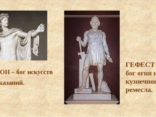 АППОЛОН – бог искусств и предсказаний. ГЕФЕСТ – бог огня и кузнечного ремесла.