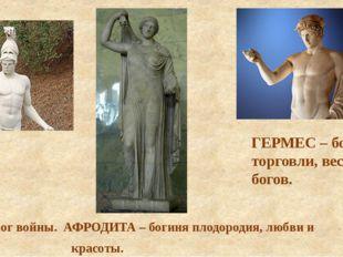 АРЕС – бог войны. АФРОДИТА – богиня плодородия, любви и красоты. ГЕРМЕС – бог