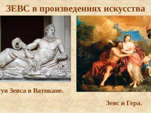 ЗЕВС в произведениях искусства Статуя Зевса в Ватикане. Зевс и Гера.